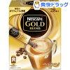 ネスカフェ ゴールドブレンド スティック コーヒー(28本入)