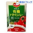 デルモンテ 有機トマトトマトピューレー(150g)【デルモンテ】