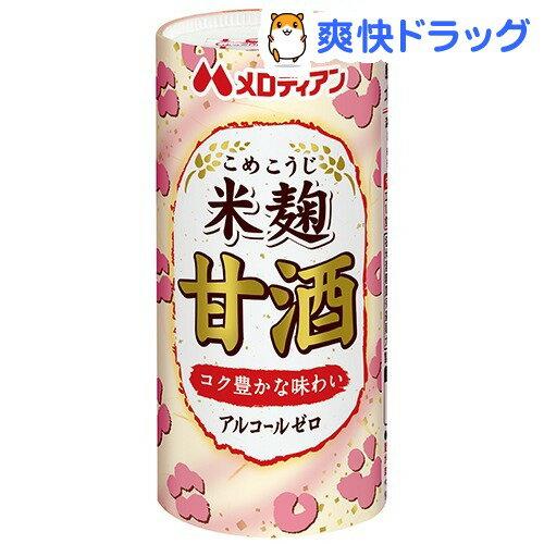 メロディアン 米麹甘酒(195g)