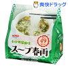 スープ春雨 わかめ醤油味(5食入)