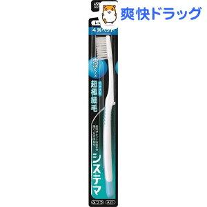 システマ ハブラシ レギュラー ライオン 歯ブラシ