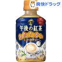 午後の紅茶 あたたかい ミルクティー(280mL*24本入)【午後の紅茶】【送料無料】