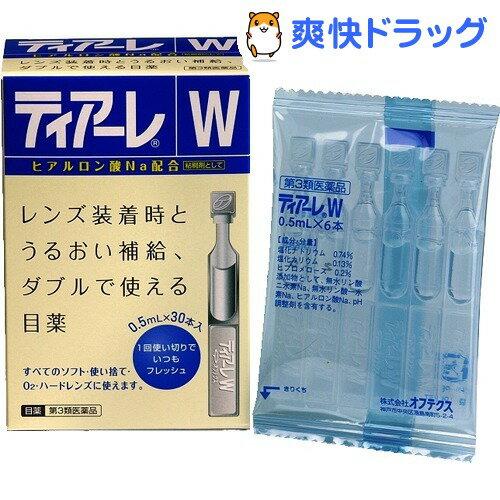 【第3類医薬品】ティアーレW(0.5mL*30本入)[花粉対策 ]