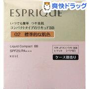 エスプリーク リキッド コンパクト BB 02 標準的な肌色 レフィル(13g)【エスプリーク】【送料無料】
