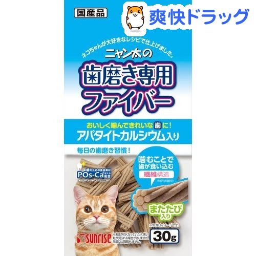 サンライズ ニャン太の歯磨き専用ファイバー アパタイトカルシウム入り(30g)【ニャン太】