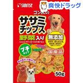 サンライズ ゴン太のササミチップス野菜入り プチタイプ(50g)【ゴン太】
