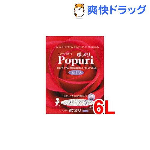 猫砂 ポプリ(6L)[猫砂 ねこ砂 ネコ砂 紙 ペット用品]:爽快ドラッグ