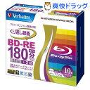 バーベイタム BD-RE 録画用 130分 1-2倍速 10枚 VBE130NP10V1(1セット)【バーベイタム】
