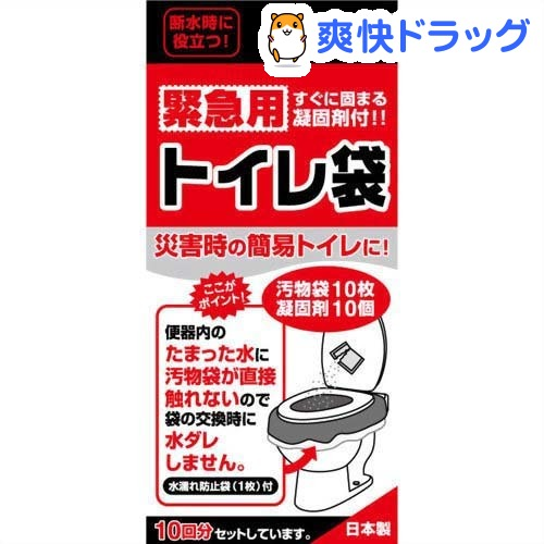 緊急用トイレ袋(10回分)[防災グッズ]...:soukai:10253400