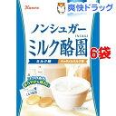 カンロ ノンシュガー ミルク酪園(72g*6袋セット)
