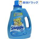 スナッグル スーパーウルトラリキッド ブルースパークル(2.84L)【スナッグル(snuggle)】