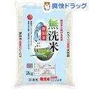 令和元年産 無洗米 新潟産こしいぶき(2kg)