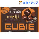 明治ミルクチョコレートCUBIE(42g)【明治チョコレート】