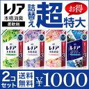 レノア本格消臭 1000円送料無料 つめかえ用 超特大サイズ 1.4L/1.32L×2コセット
