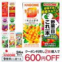 カゴメ 野菜ジュース(200ml*12本)