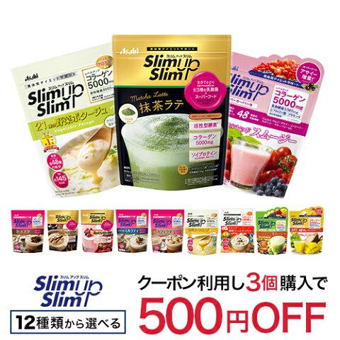 スリムアップスリム シェイク・スムージー・スープ(315g/360g/300g/285g)×1個