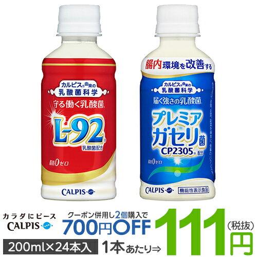 カルピスの乳酸菌飲料200ml×24本入 2種類から選べる