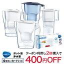 ブリタ 浄水ポット4商品 or カートリッジ(3コ入)から選...