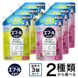 <strong>エマール</strong> 洗濯洗剤 詰め替え 920mL×3個セット