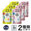 エマール 洗濯洗剤詰め替え 特大サイズ(900ml×3コセット)