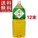 神戸茶房 緑茶(2L*6本入*2コセット)[12本 お茶 お花見グッズ]【送料無料(北海道、沖縄を除