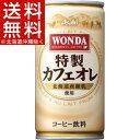ワンダ 特製カフェオレ(185g*30本入)