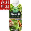 野菜生活100 Smoothie グリーンスムージーMix(330ml*12本)