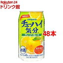 【訳あり】サンガリア チューハイ気分 グレープフルーツ(350ml*48本セット)【サンガリア】