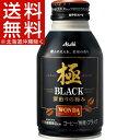 ワンダ 極 ブラック(285g*24本入)