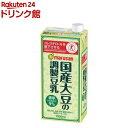 マルサン 国産大豆の調製豆乳(1L*6本入)