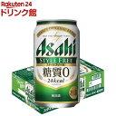 アサヒ スタイルフリー 〈生〉 缶(350ml*24本入)【アサヒ スタイルフリー】
