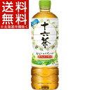 十六茶(630mL*24本)【十六茶】【送料無料(北海道、沖縄を除く)】