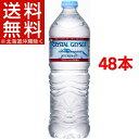 クリスタルガイザー シャスタ産正規輸入品(700mL*48本...