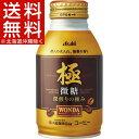 ワンダ 極 微糖(260g*24本入)
