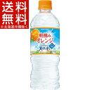 サントリー天然水 朝摘みオレンジ&サントリー天然水(540mL*24本入)