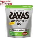 ザバス ソイプロテイン100 約120食分(2.52kg)【ザバス(SAVAS)】
