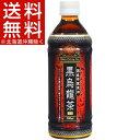 【訳あり】国産茶葉使用 黒烏龍茶(500mL*24本入)【送...