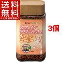 クライス カフェイン99.7%カットのおいしいコーヒー(100g*3コセット)【送料無料(北海