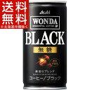 ワンダ ブラック(185g*30本入)