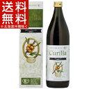 キュリラ サジージュース 100%(900mL)【送料無料(北海道、沖縄を除く)】
