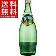 ペリエ レモン (無果汁・炭酸水)(750mL*12本入)【ペリエ(Perrier)】[ミネラルウォーター 水]【送料無料(北海道、沖縄を除く)】