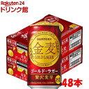 サントリー 金麦 ゴールドラガー(350ml*48本)【sli】【金麦】[新ジャンル・ビール]