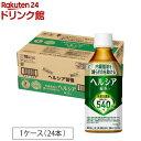 【訳あり】ヘルシア緑茶(350...