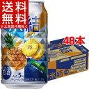 キリン 氷結 パイナップル(350mL*48本セット)