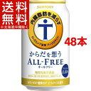 サントリーからだを想うオールフリーノンアルコールビール(350ml*48本セット)【オールフリー】[ノンアルコールビールまとめ買いケース]
