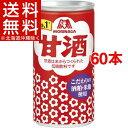 森永 甘酒(190g*60本入)【森永 甘酒】【送料無料(北...