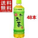 伊藤園 おーいお茶 緑茶(525mL*48本入)