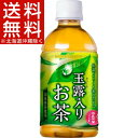 玉露入りお茶(350mL*24本入)