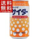 神戸居留地 オレンジサイダー(350mL*24本入)