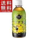 ハイピース マテ茶(330mL*24本入)【ハイピース】【送料無料(北海道、沖縄を除く)】